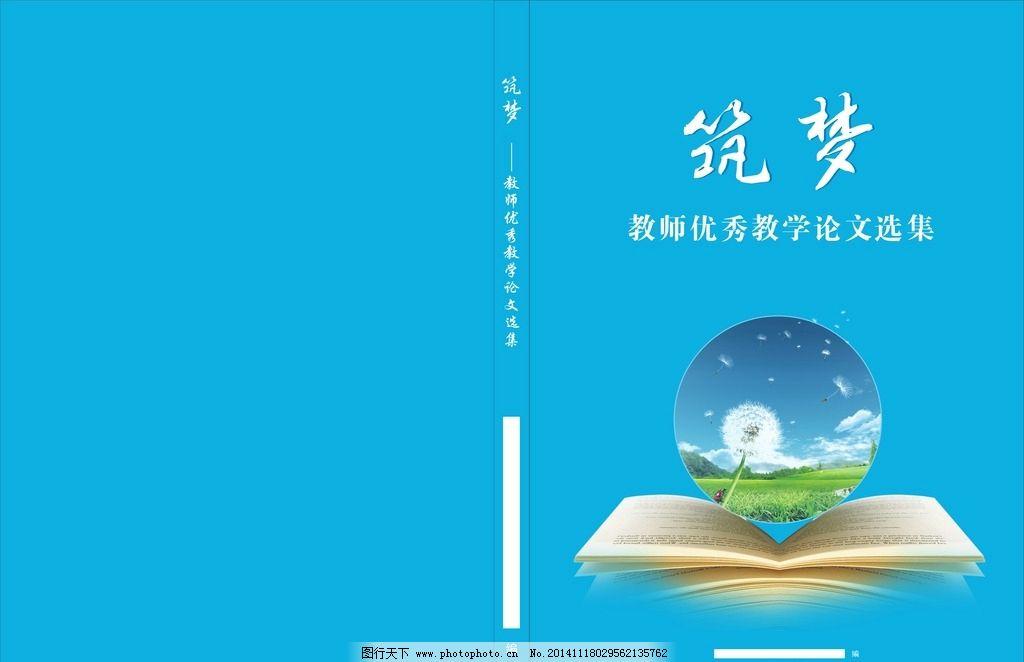 筑梦 教师论文 论文 论文集 论文封面  设计 广告设计 广告设计  cdr