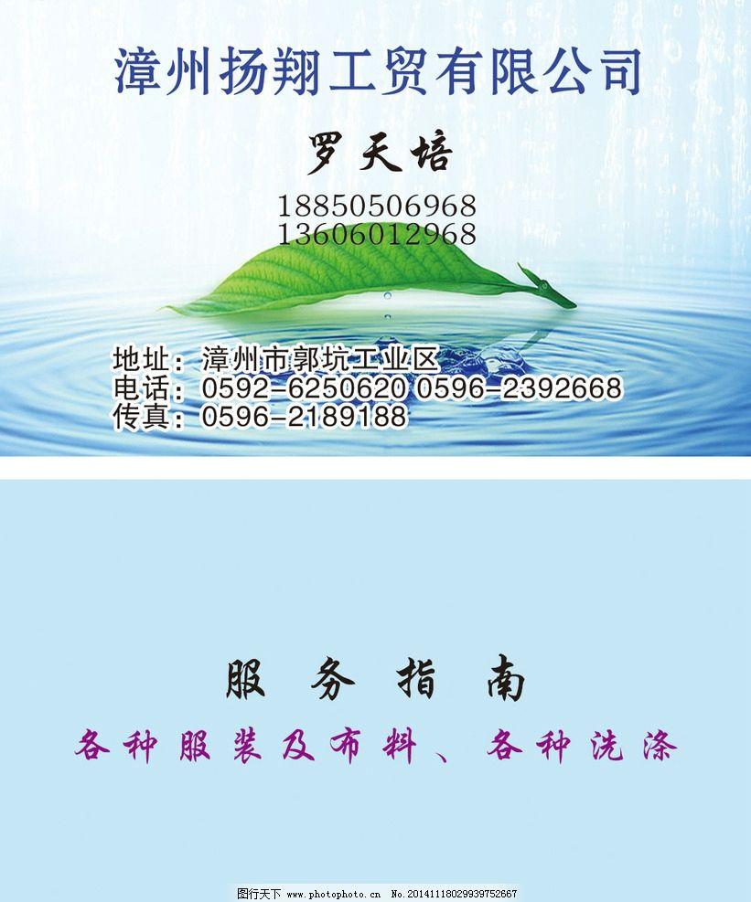 洗涤名片 洗衣店 清洁公司 名片 绿叶 水纹 名片 设计 广告设计 名片