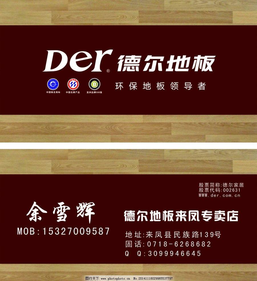 德尔地板名片 广告制作 广告设计 名片卡片