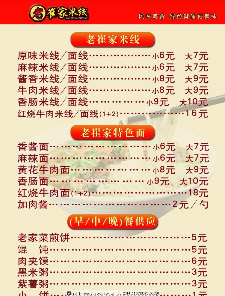 米线 面 特色面 早中晚餐 小饼 肉酱 小吃价目表 宣传语  设计 广告