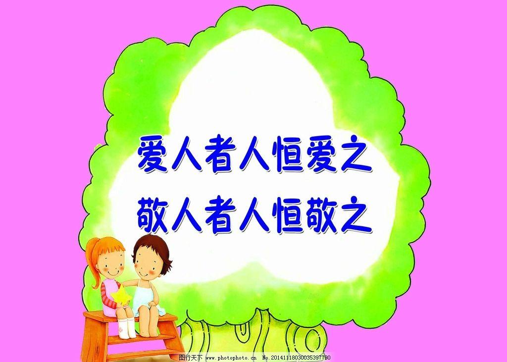 文明 礼仪 幼儿园 校园 标语 尊敬 海报 小树造型 卡通小人 设计 广告