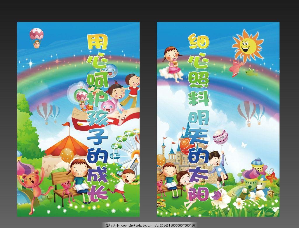 儿童玩具幼儿园海报图片