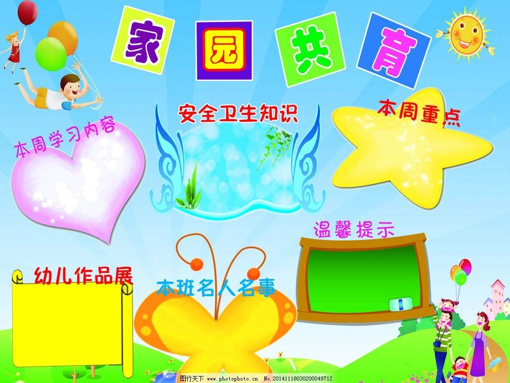 幼儿园展板 家园共育 幼儿园文化 班级评比 幼儿园作品展 设计 广告图片