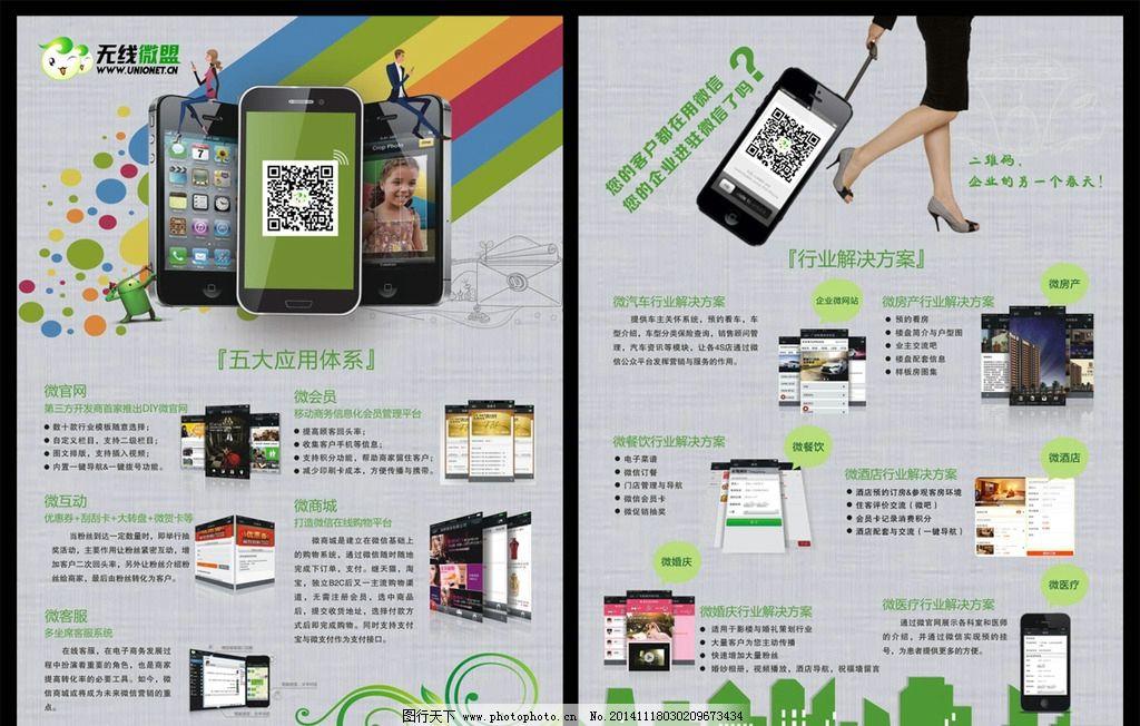 微信营销宣传单图片