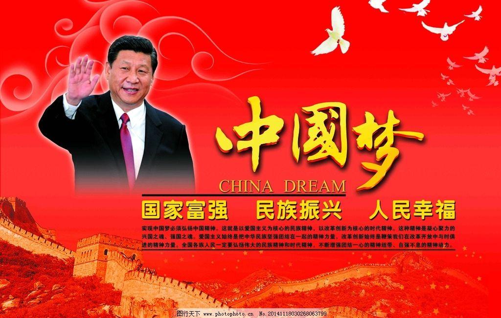 中国梦 红色背景 习近平