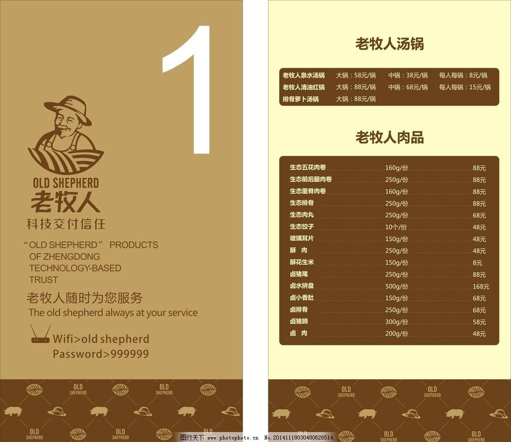 餐厅 菜品 台号牌 桌号台 设计  设计 广告设计 菜单菜谱  cdr