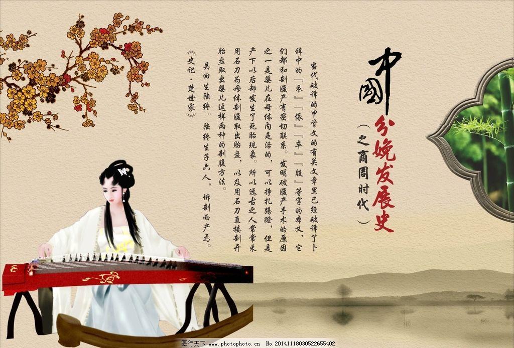 古代美女 分娩史 古装美女 山水画 中国风 传统文化 弹琴古代美女