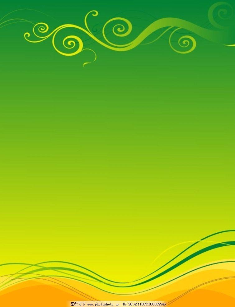 线条 线条矢量图 绿色背景 背景素材 展板背景 彩页背景素材 动感线条