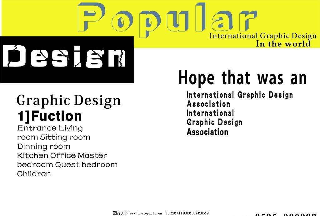 版式设计 文字 排版 横版