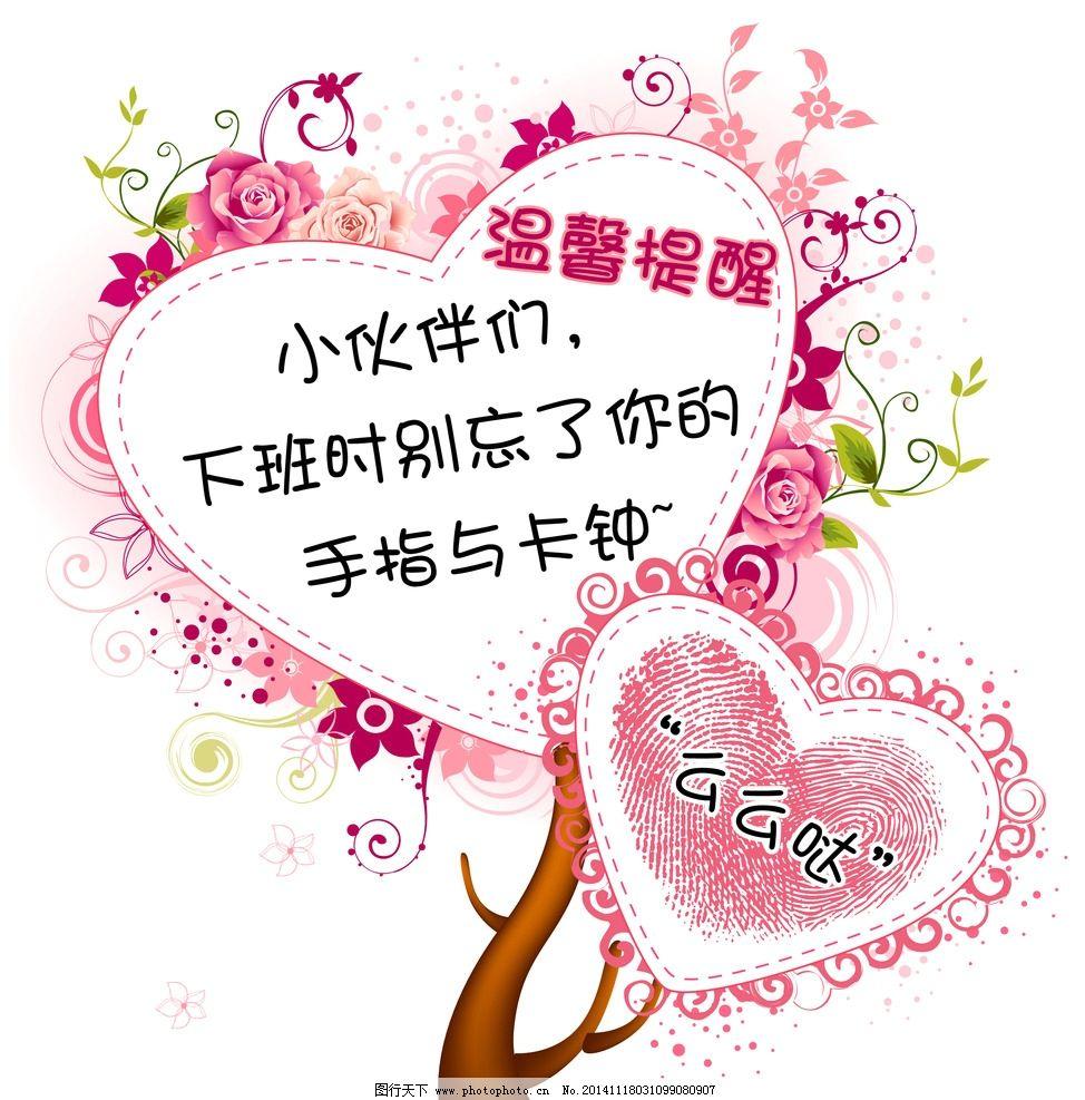办公室 打卡 提醒 可爱 粉红 温馨 花纹 爱心 设计 广告设计 其他 300