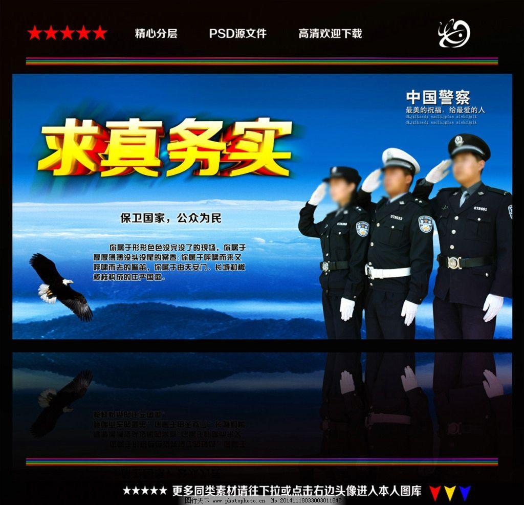 公安灯箱 警察灯箱 公安宣传栏 警察宣传栏 人民公安 人民警察 公安局