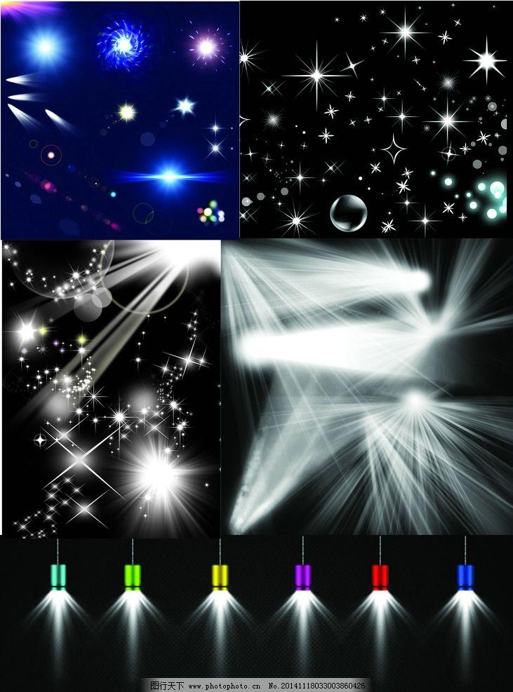 放射光线 星星素材 分层 五星 灯光 素材分享