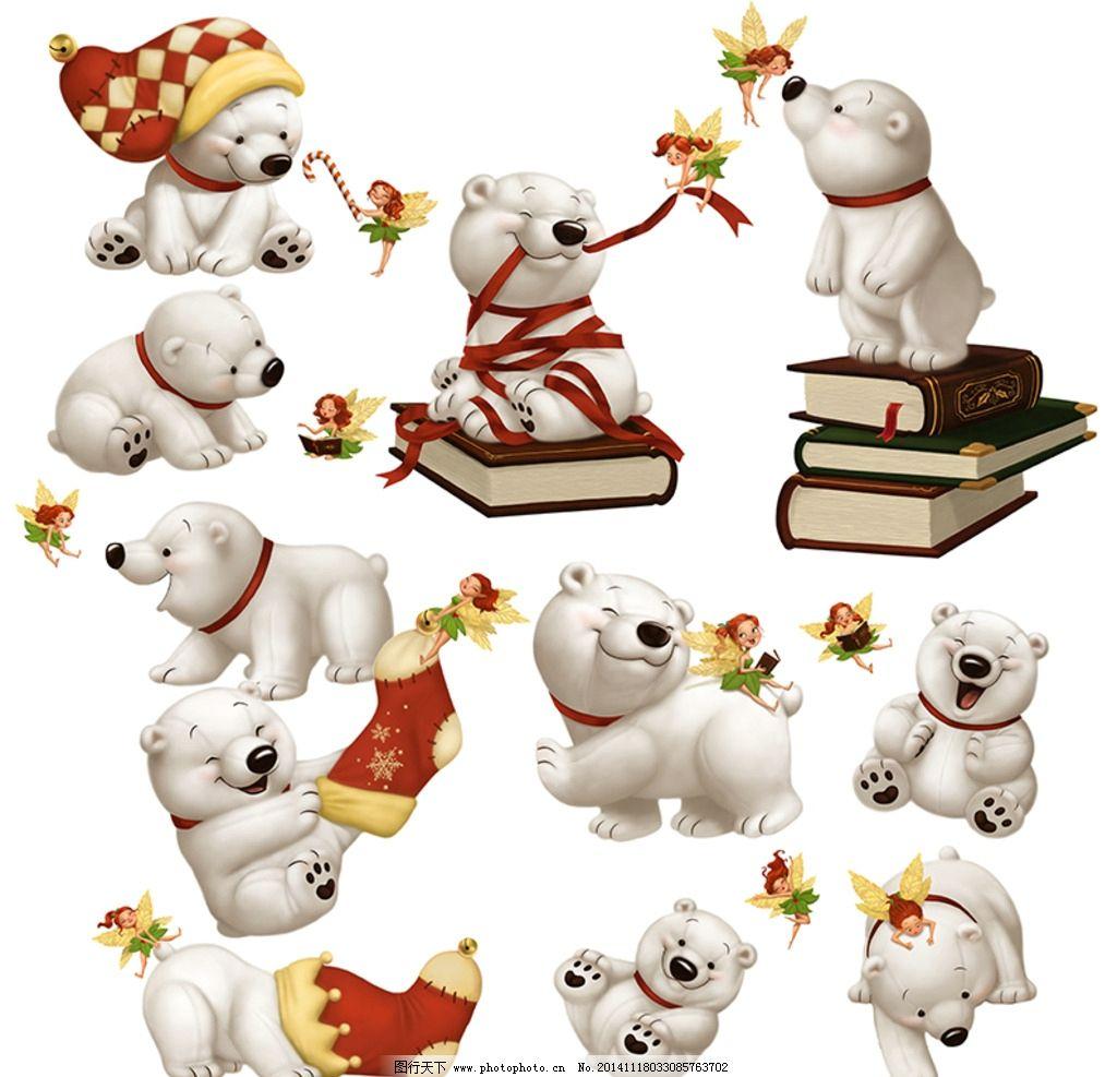 熊素材 可爱小熊 熊宝宝 毛毛熊 矢量熊 儿童素材 白熊 北极熊 小熊