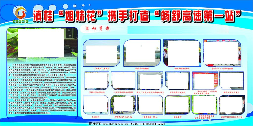 蓝色板报免费下载 高速公路 科技 蓝色底板 高速公路 收费站板报 蓝色