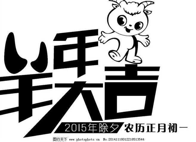 2015羊年大吉艺术字