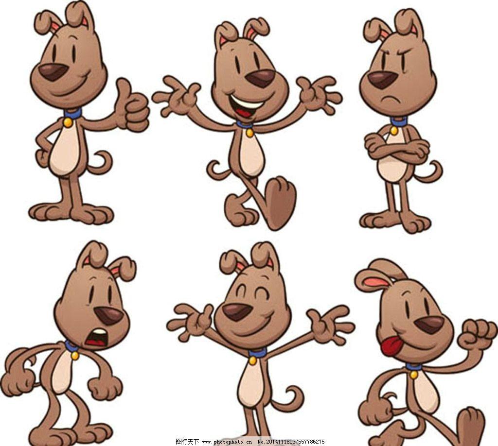 卡通狗 狗卡通 高兴的小狗 愤怒的小狗 动作小狗 设计 广告设计 卡通图片