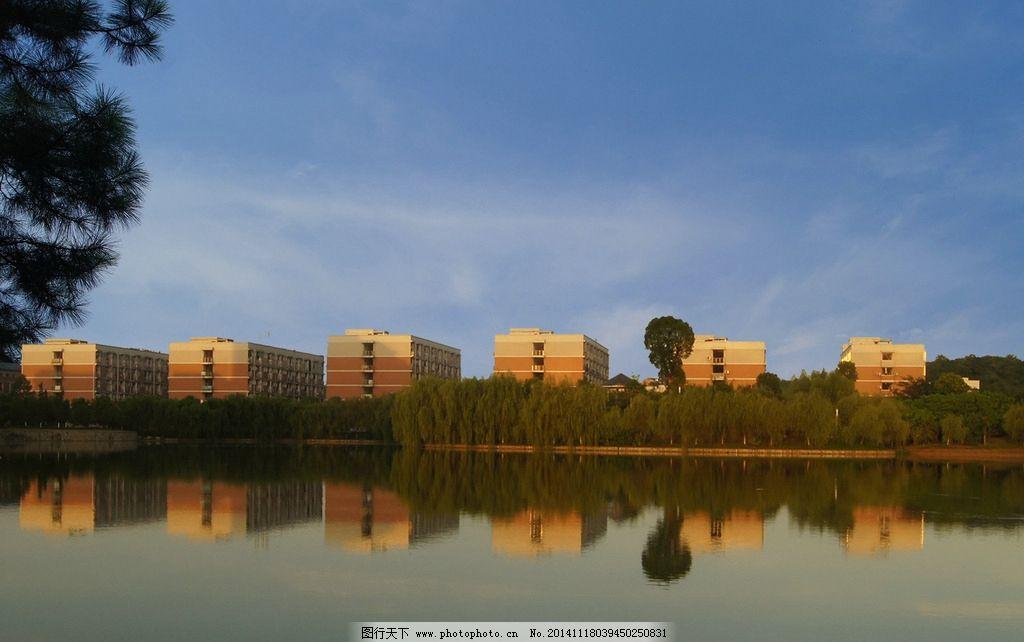 大学宿舍 建筑摄影 蓝天 倒影 湖南工学院 人工湖 湖畔摄影 傍晚蓝天图片