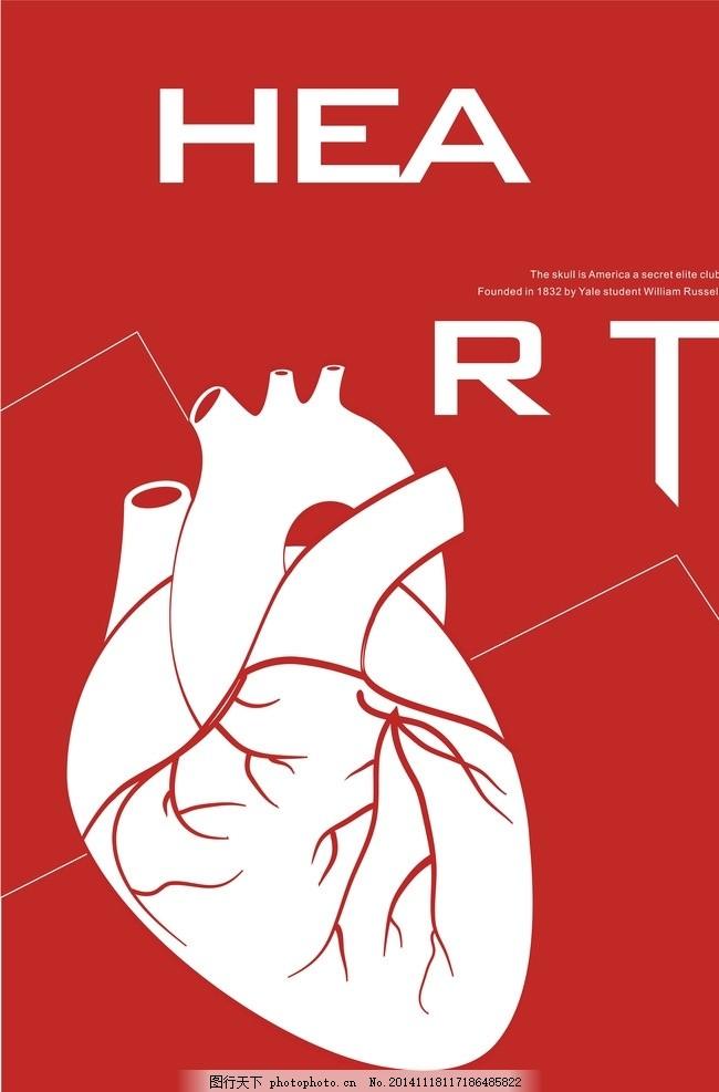 心脏创意海报设计
