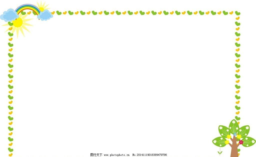 卡通 边框 彩虹 树 心型  设计 广告设计 卡通设计  cdr