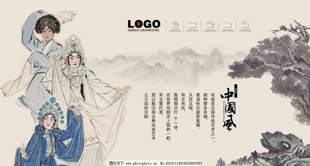 戏曲人物 国画 京剧人物 山水画 水墨画 戏曲人物 设计 文化艺术 绘画