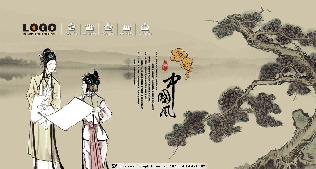 京剧人物 戏曲人物 国画 青衣 花旦 松树 水墨画 文化艺术 绘画书法