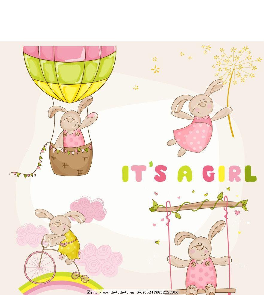 eps格式 小熊 卡通 自行车 荡秋千 热气球 矢量图 设计 广告设计 卡通图片