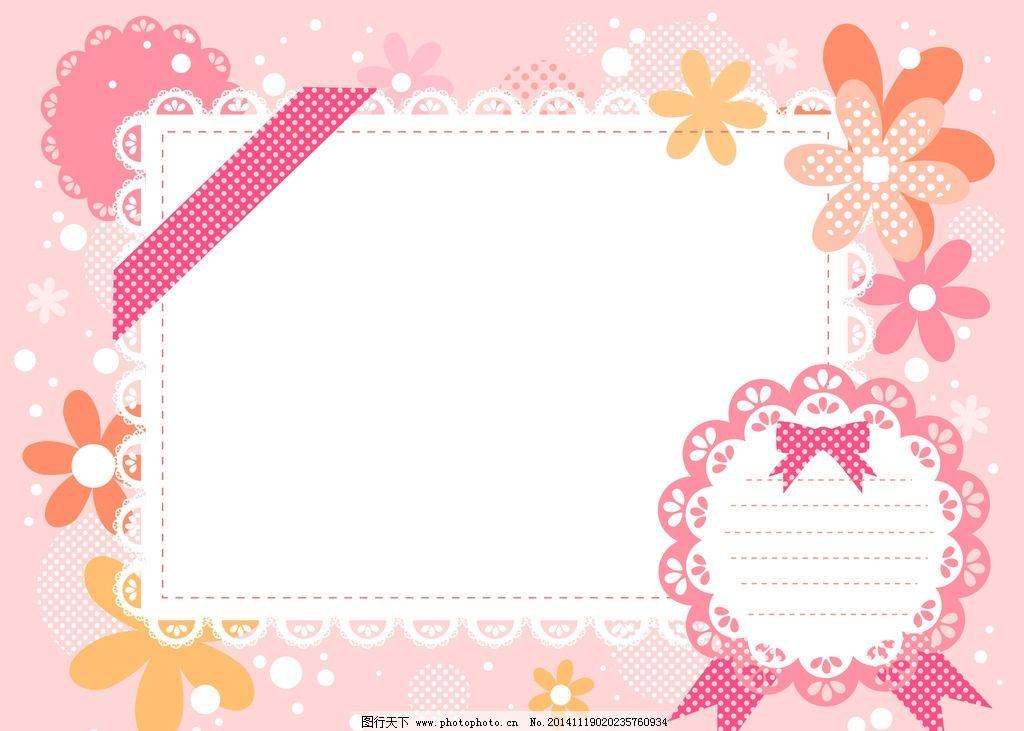 边框底纹 温馨信纸