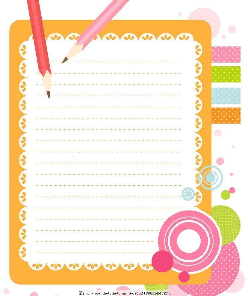 信纸 信封 信纸模板