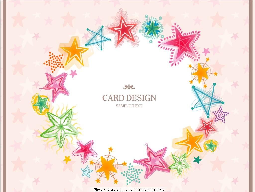 星星画框矢量背景 星星 绚丽星星 卡通星星 花朵画框背景 花纹相框