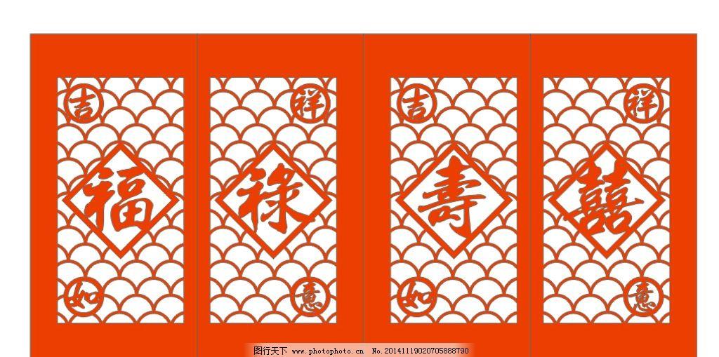 福禄寿喜雕刻图片