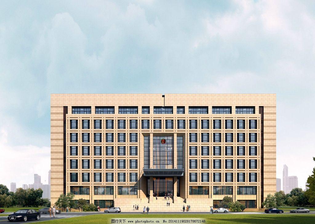 法院大楼环境设计图片