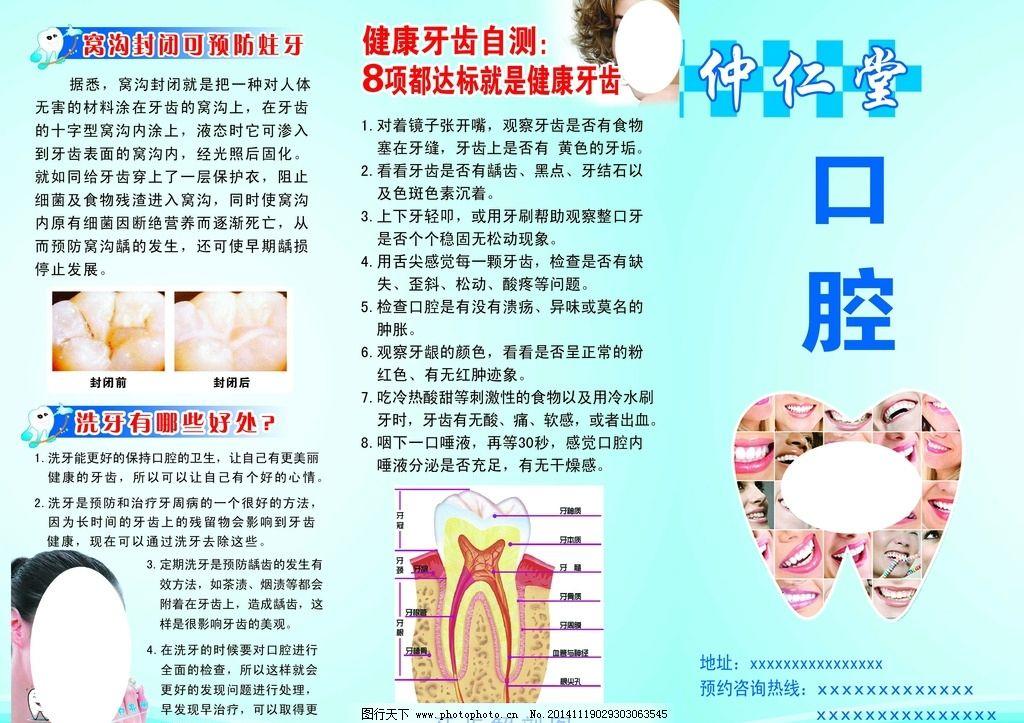 牙科常识三折页 牙科折页 洗牙 牙齿结构图 口腔