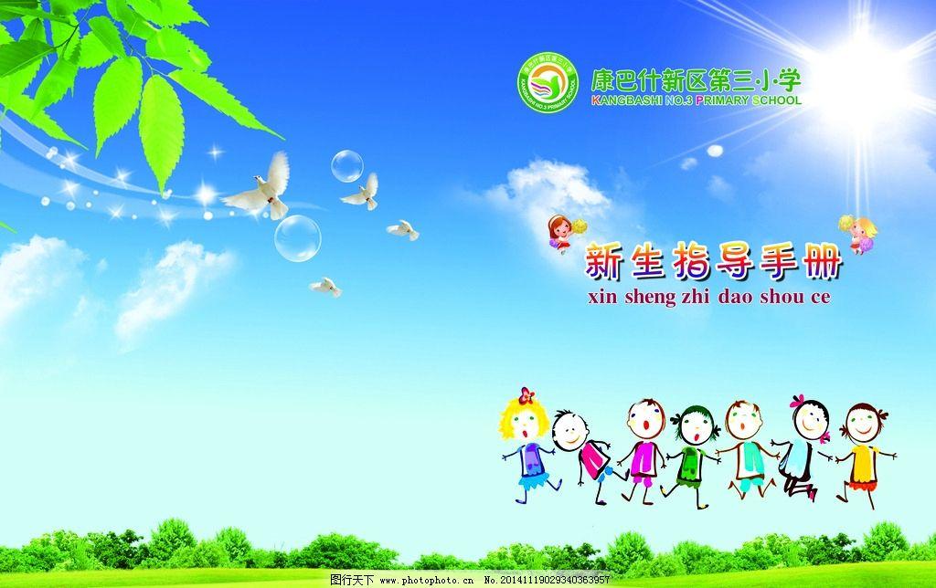 班级文化册封皮 小学 卡通小孩 阳光 绿叶 蓝天白云 草地 学校素材图片