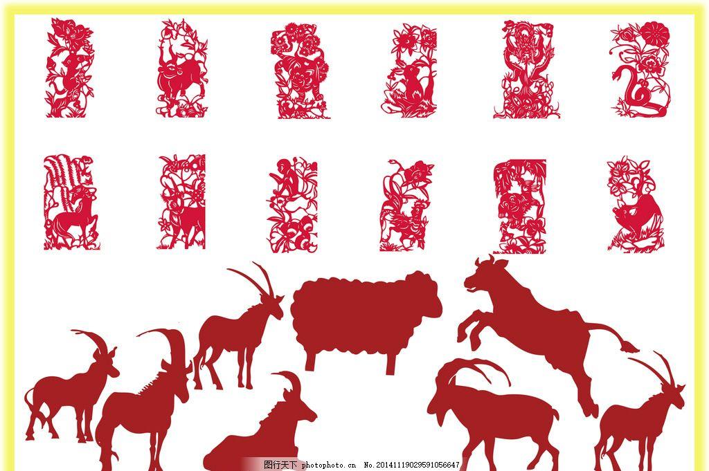 12生肖剪纸 剪纸 十二生肖 生肖剪纸 生肖图片 卡通羊 生肖剪纸图片