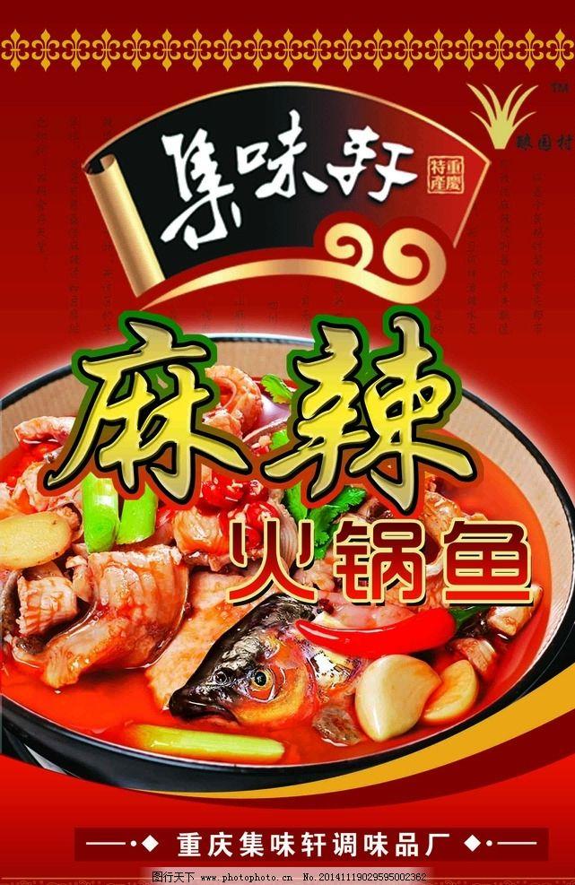 麻辣 火锅鱼      psd 分层 设计 广告设计 广告设计 300dpi psd