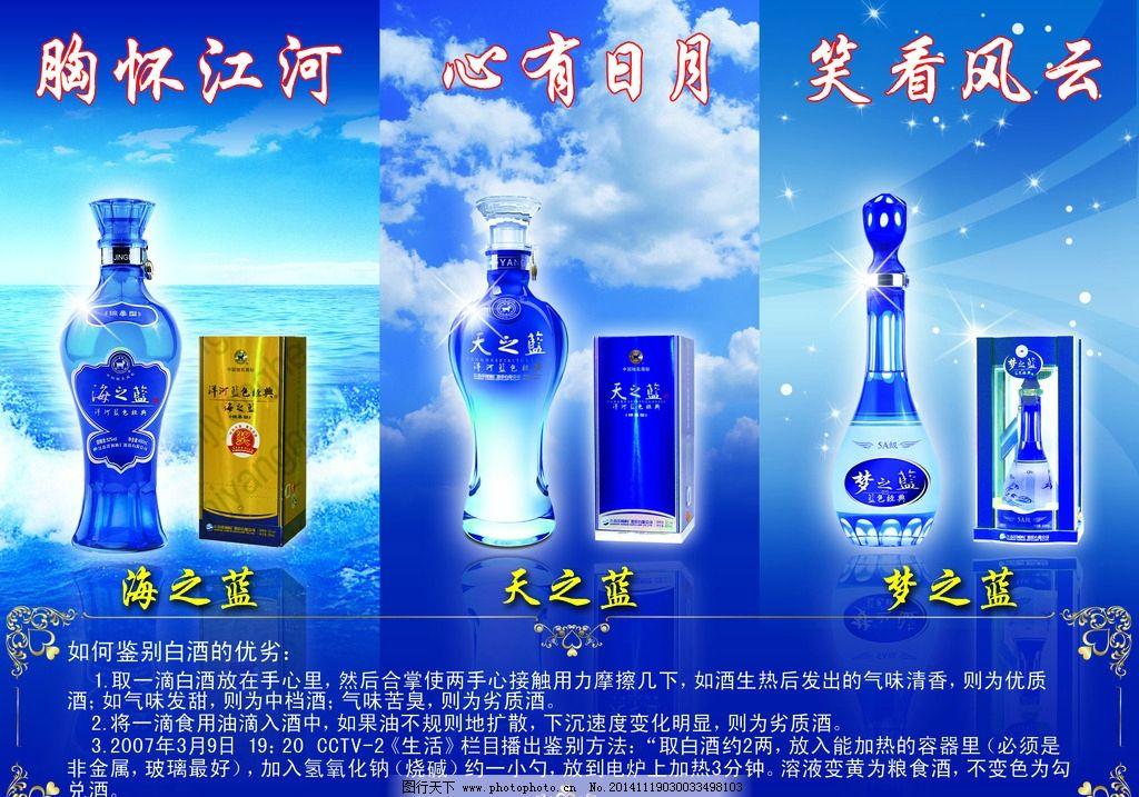 洋河酒图片