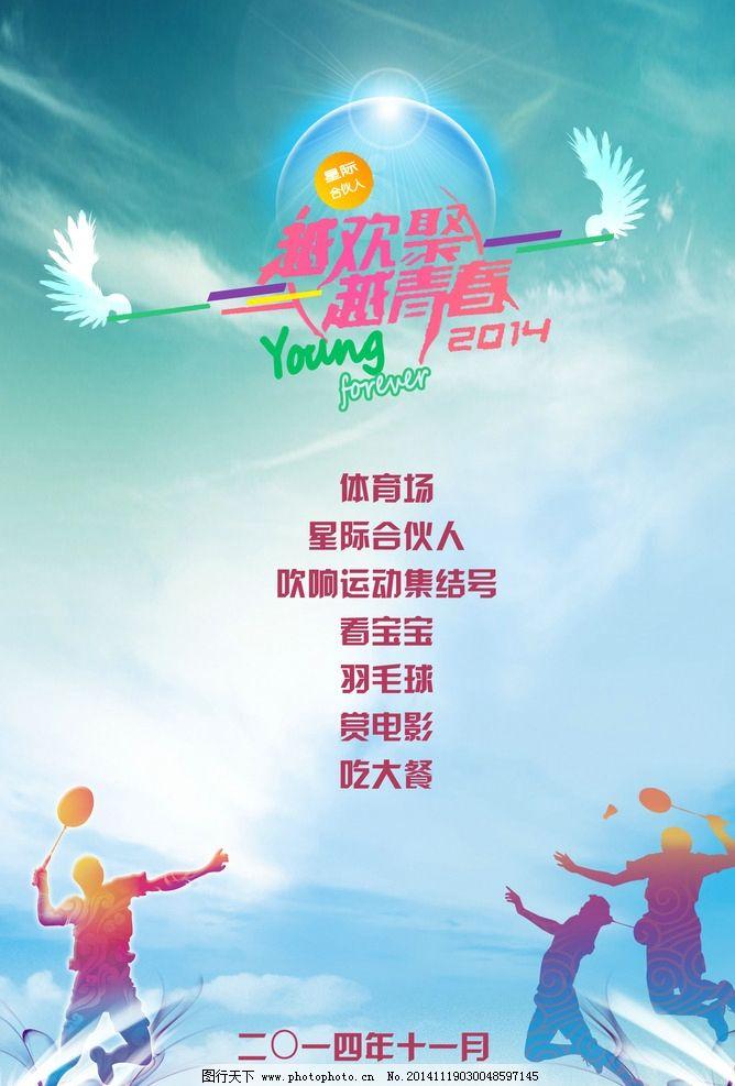 羽毛球 海报 青春 运动 活力 设计 广告设计 海报设计 300dpi psd