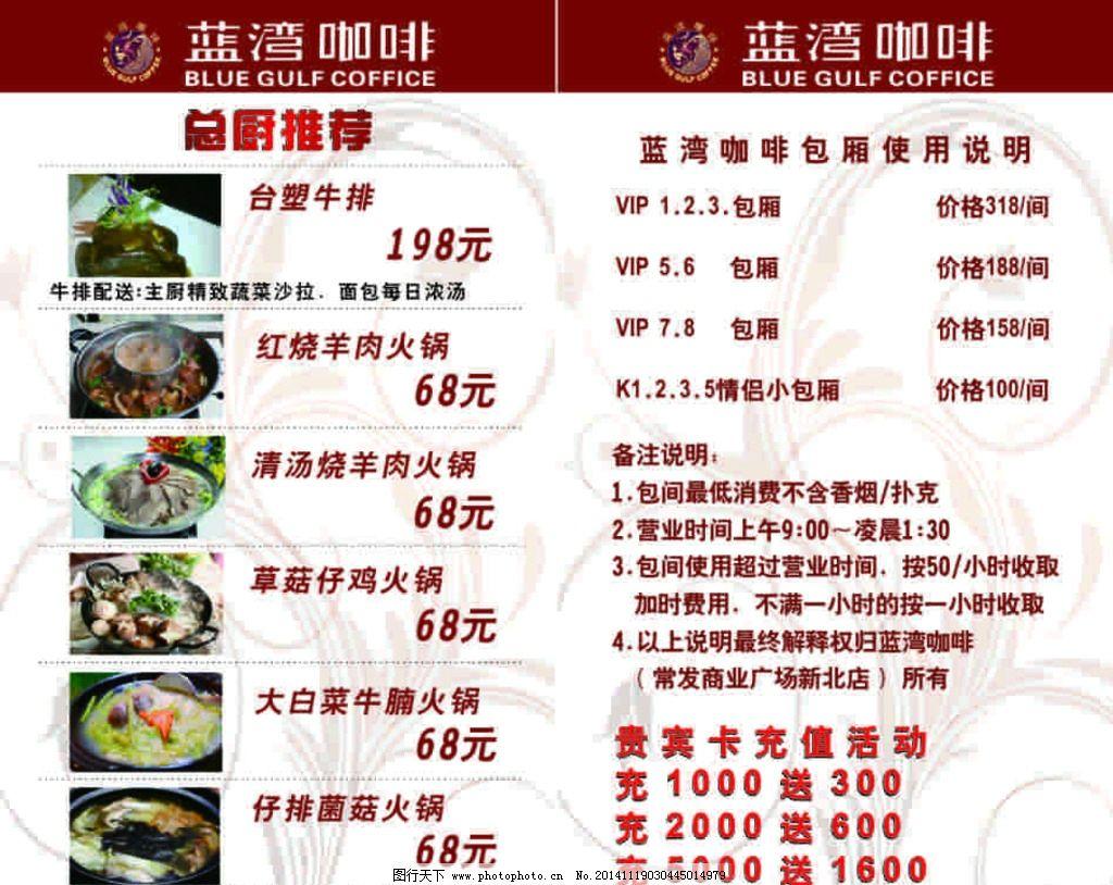 蓝湾咖啡 台卡 矢量未转曲 可修改 cmyk 设计 广告设计 菜单菜谱 cdr