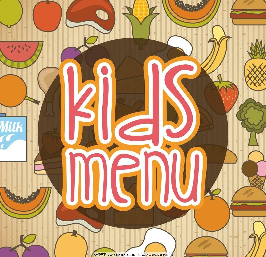 儿童菜单 菜谱 餐饮 手绘 水果 menu 饭店菜单 广告设计 eps 设计