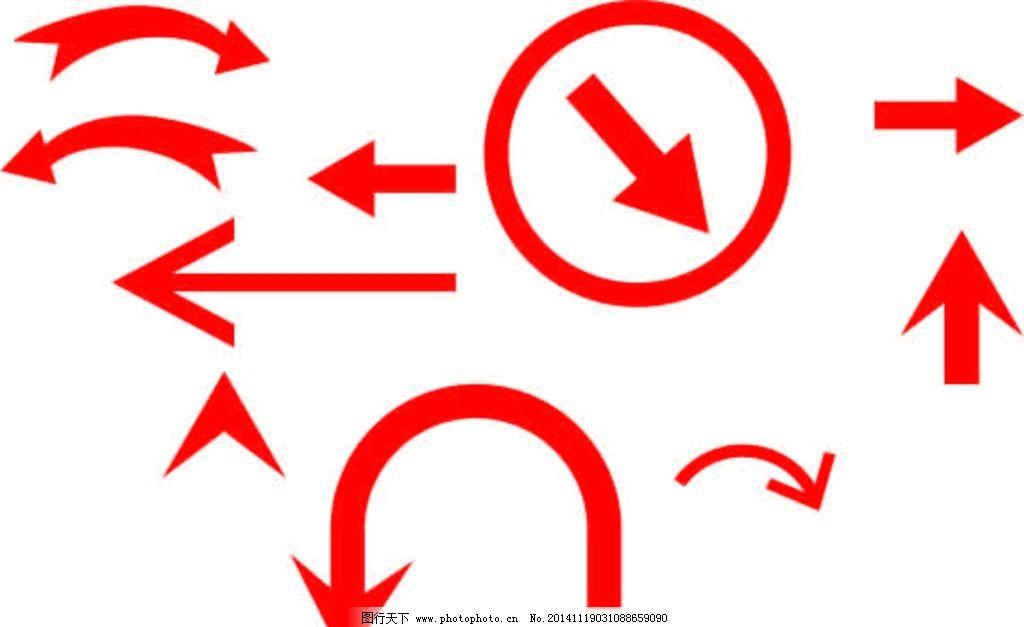 指示箭头 箭头logo 左箭头