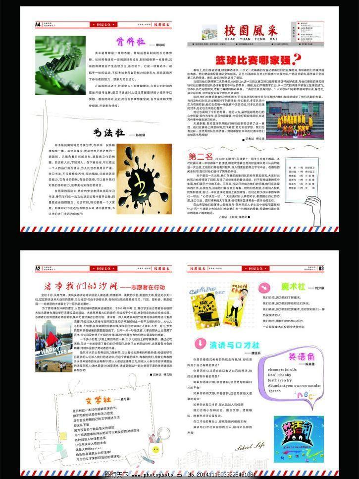 广告设计 简笔画 卡通 卡通箭头 青春校园 cdr矢量图 学校报刊 展板