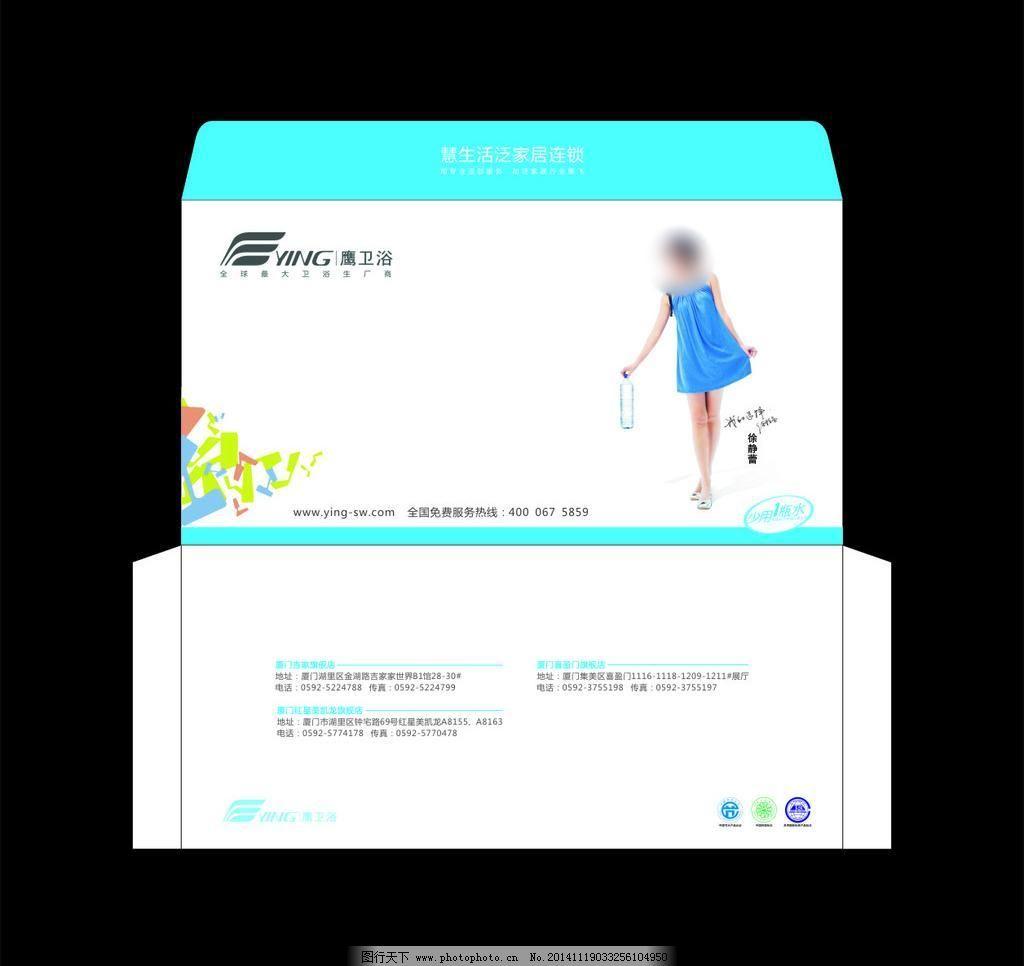 信封模板下载 企业信封 公司信封 6号信封 高档信封 标准信封 西式