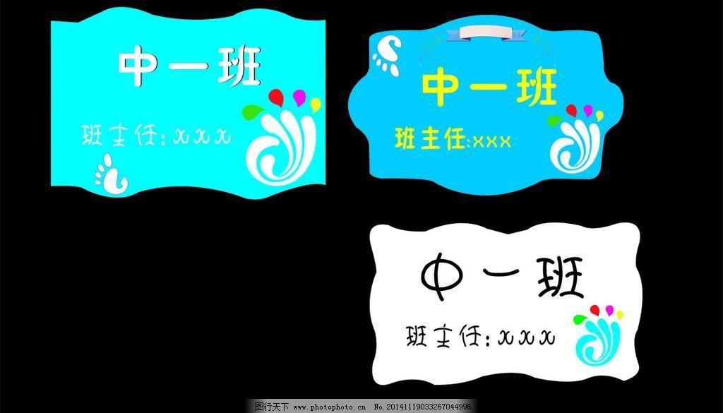 班牌免费下载 cdr 班牌 波浪 广告设计 浪花 设计 幼儿园 幼儿园 班牌