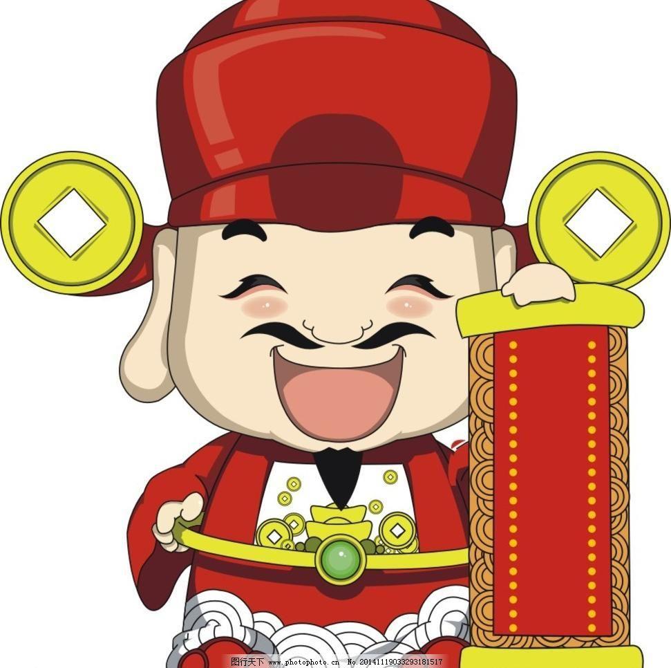 财神免费下载 财富 财神 财神爷 发财 广告设计 卡通 设计 财神 财神
