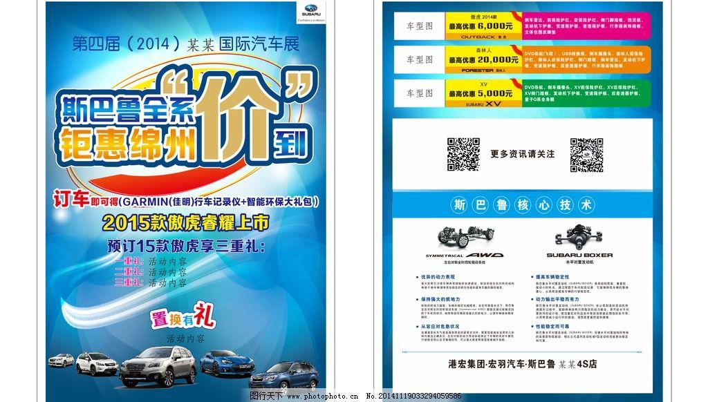 斯巴鲁dm宣传单 车展宣传单 广告设计 国际车展 斯巴鲁汽车 汽车活动