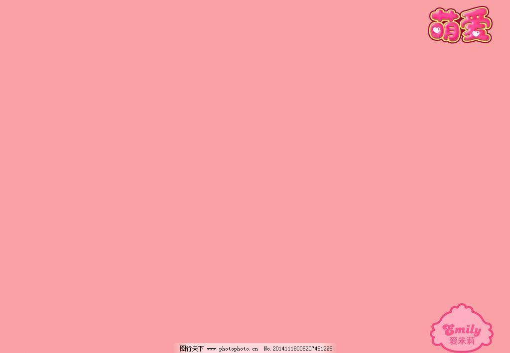 300dpi psd 底纹 底纹边框 粉色模板 模板 设计 爱米莉 素材底板 ppt