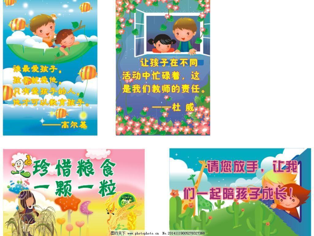 幼儿园节日主题墙条纹边框
