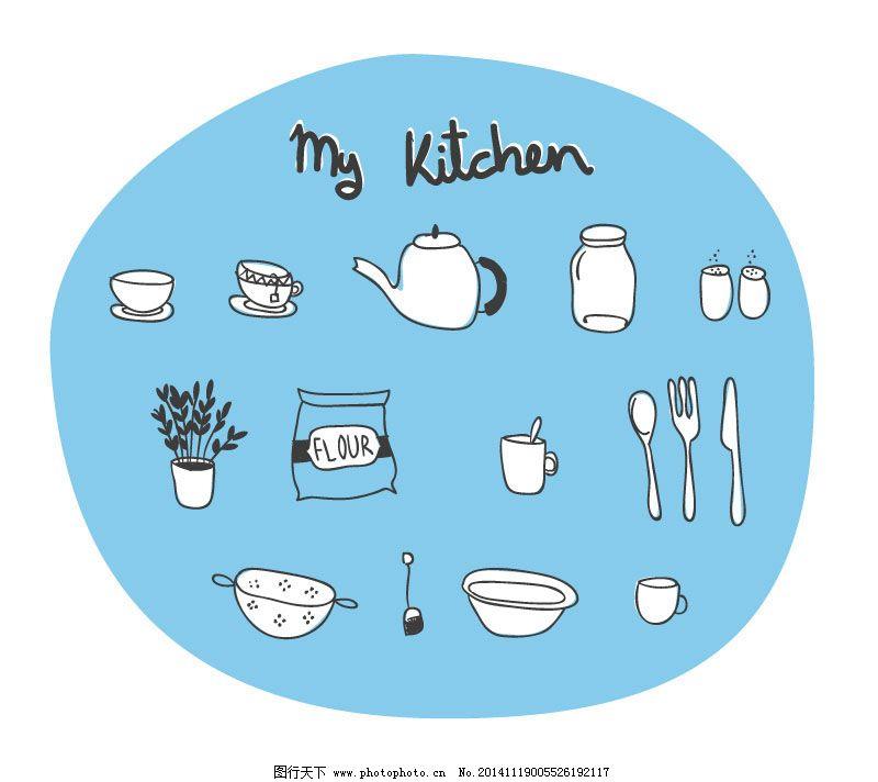 手绘厨房元素