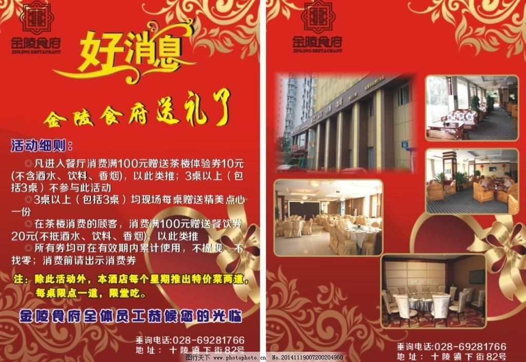 餐饮dm单 茶楼 饭店 广告设计 好消息 红色背景 宣传单 餐厅活动
