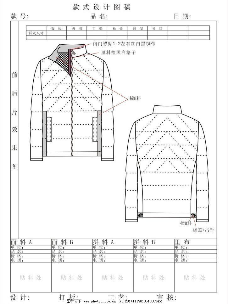 广告设计 矢量 cdr 没有画内里结构图的羽绒服模版,现在专做衬衫t恤
